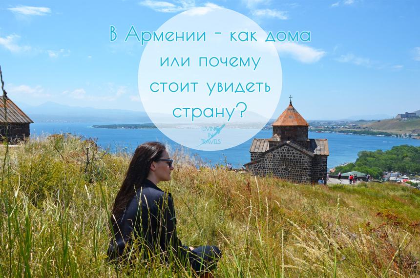 В Армении - как дома или почему стоит увидеть страну?