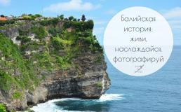 Балийская история. Живи. Наслаждайся. Фотографируй